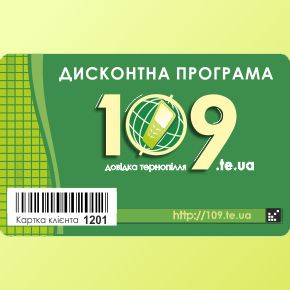 Знижки по програмі 109.te.ua